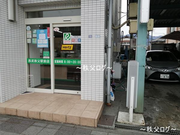 トヨタレンタカー 西武秩父駅前店