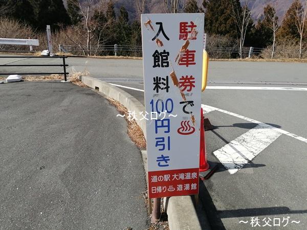 道の駅大滝温泉「遊湯館」が100円引