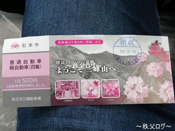 普通車は520円