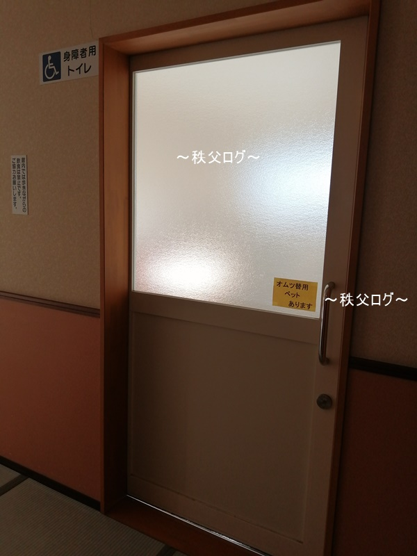 梵の湯 障害者用トイレ