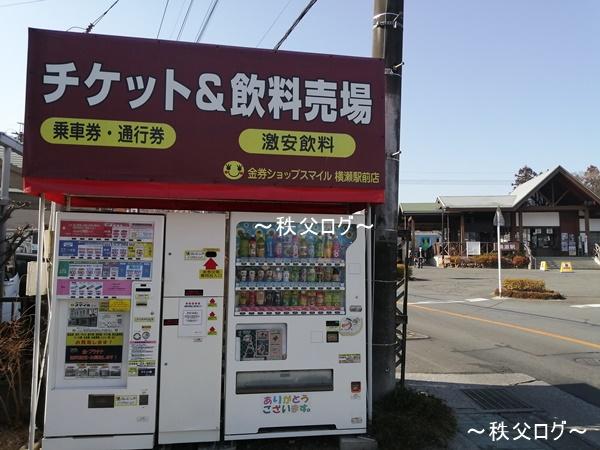 横瀬駅前のチケット販売機