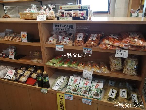 武甲温泉 売店