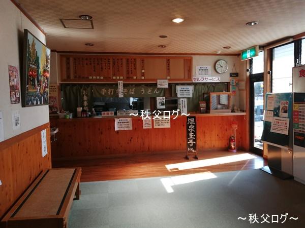 武甲温泉 レストラン