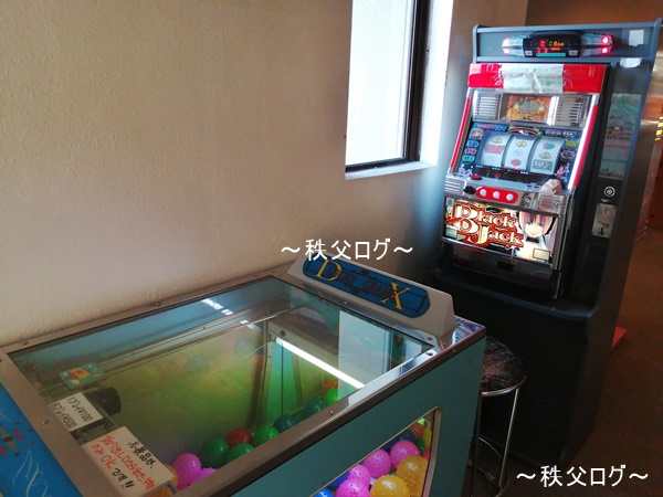 武甲温泉 ゲームコーナー
