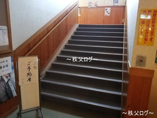 武甲温泉 個室は2階