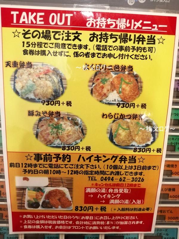 満願の湯 レストラン