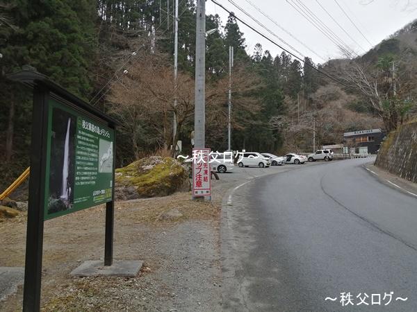 秩父華厳の滝 駐車場