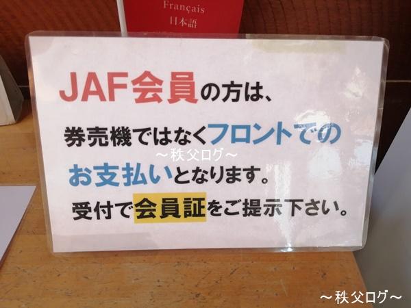JAF会員は料金が10%引き