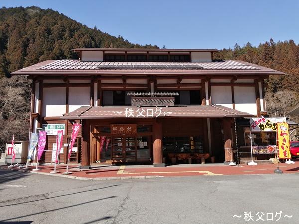 大滝温泉 郷路館