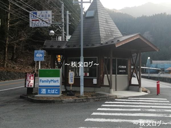 道の駅「大滝温泉」バス待合室