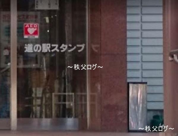 道の駅両神温泉 喫煙所