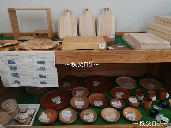 両神温泉 農産物直売所