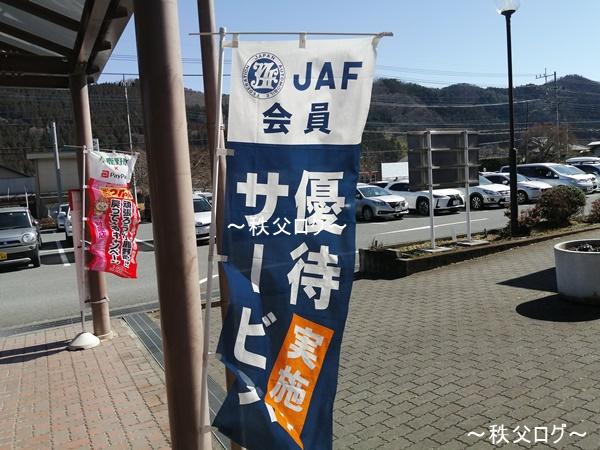 JAF会員は10%割引