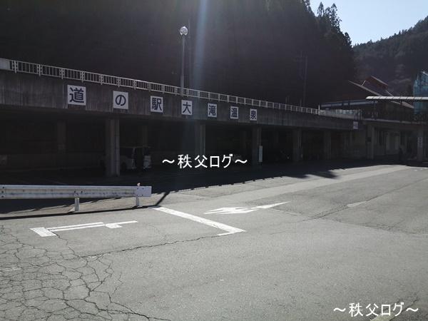 道の駅 大滝温泉 駐車場