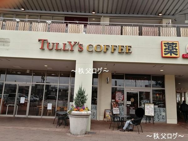 タリーズコーヒー ウニクス秩父店