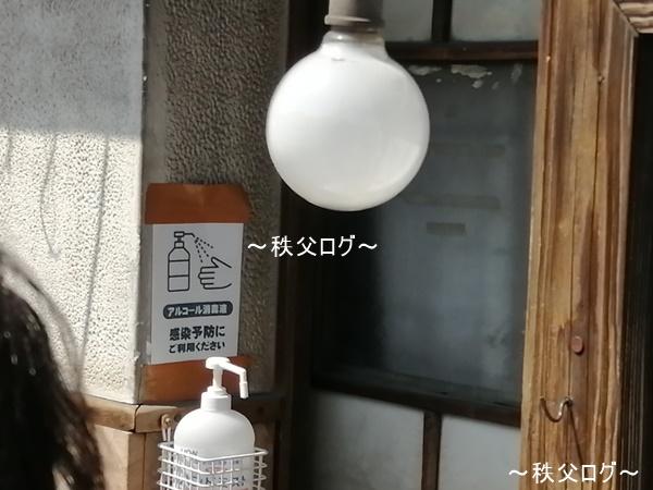 安田屋日野田店