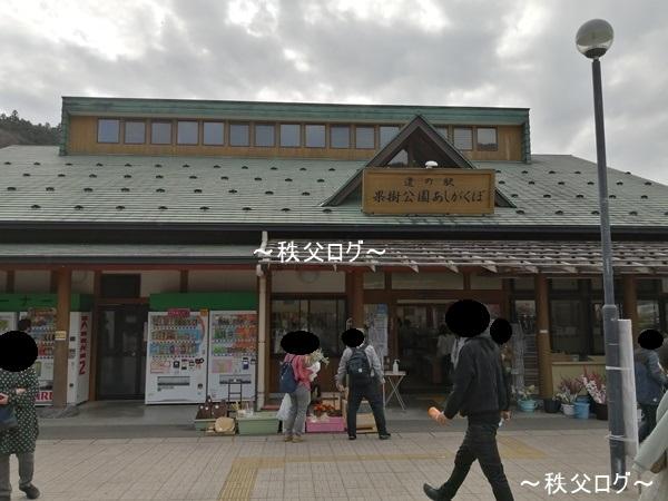 道の駅果樹公園あしがくぼ