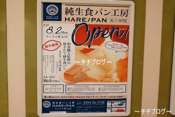 純生食パン工房 HAREPAN